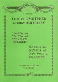 Г. Дмитриев. Соната №1. Соната №2. Пять пьес. Рапсодия. Для фортепиано
