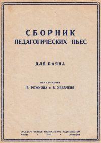 В. Рожков, В. Хведченя. Сборник педагогических пьес для баяна