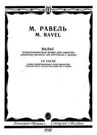 М. Равель. Вальс. Хореографическая поэма для оркестра. Для фортепиано
