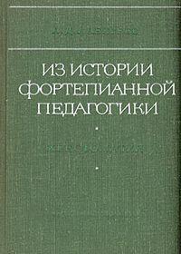 А. Алексеев. Из истории фортепианной педагогики. Хрестоматия