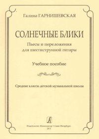 Г. Гарнишевская. Солнечные блики. Пьесы и переложения для шестиструнной гитары