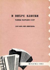 В. Розанов. В вихре пляски. Танцы народов СССР. Для баяна или аккордеона