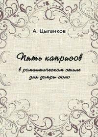 А. Цыганков. Пять каприсов в романтическом стиле для домры-соло