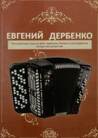 Е. Дербенко. Юным музыкантам. Пьесы для баяна, аккордеона, гармони