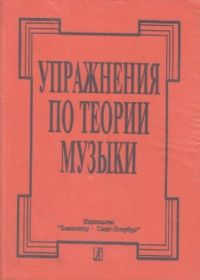 Н. Афонина, Т. Бабанина, С. Белкина. Упражнения по теории музыки