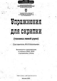М. Кесельман. Упражнения для скрипки (техника левой руки)