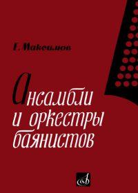 Е. Максимов. Ансамбли и оркестры баянистов