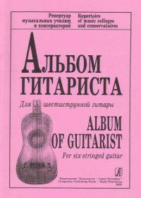 В. Ильин. Альбом гитариста. Для шестиструнной гитары