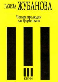 Г. Жубанова. Четыре прелюдии для фортепиано