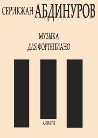 С. Абдинуров. Музыка для фортепиано