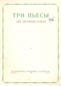 П. Смирнов. Три пьесы для ансамбля баянов