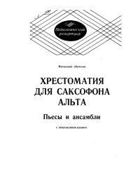 М. Шапошникова. Хрестоматия для саксофона альта. Пьесы и ансамбли
