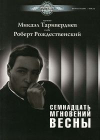 М. Таривердиев. Семнадцать мгновений весны. Музыка из фильма. Для голоса в сопровождении фортепиано