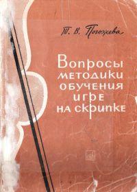 Т. Погожева. Вопросы методики обучения игре на скрипке