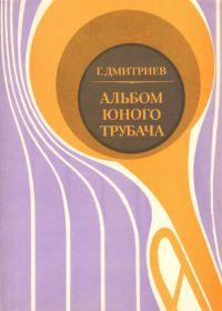 Г. Дмитриев. Альбом юного трубача