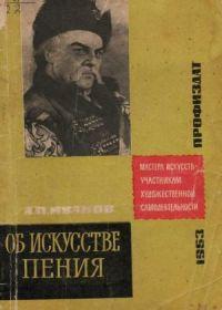 А. Иванов. Об искусстве пения