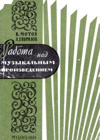 В. Мотов, Л. Гаврилов. Работа над музыкальным произведением (методический разбор)