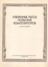Избранные пьесы польских композиторов для фортепьяно
