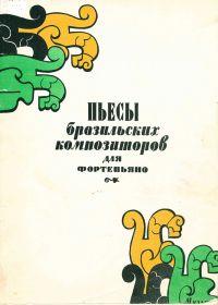 П. Серебряков. Пьесы бразильских композиторов для фортепьяно