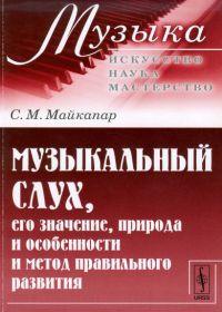 М. Майкапар. Музыкальный слух, его природа и особенности и метод правильного развития