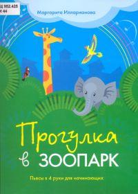 М. Илларионова. Прогулка в зоопарк. Пьесы в 4 руки для начинающих