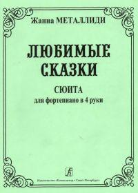 Ж. Металлиди. Любимые сказки. Сюита для фортепиано в 4 руки