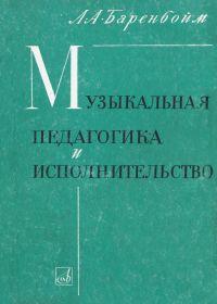 Л. Баренбойм. Музыкальная педагогика и исполнительство