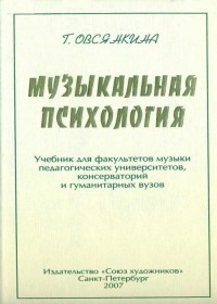 Г. Овсянкина. Музыкальная психология