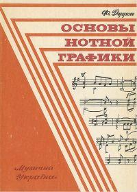 Ф. Дудка. Основы нотной графики