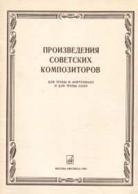 Произведения советских композиторов для трубы и фортепиано и для трубы соло