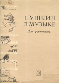 Е. Соколова. Пушкин в музыке. Для фортепиано