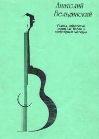 А. Бельдинский. Пьесы, обработки народных песен и популярных мелодий для гитары