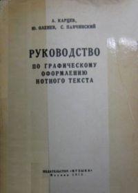 А. Карцев, Ю. Оленев, С. Павчинский. Руководство по графическому оформлению нотного текста