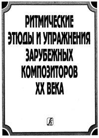 Н. Терентьева. Ритмические этюды и упражнения зарубежных композиторов ХХ века