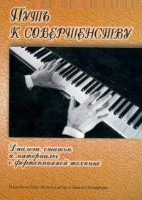 С. Стуколкина. Путь к совершенству. Диалоги, статьи и материалы о фортепианной технике