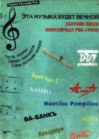 В. Лиходеев, А. Бархударов. Эта музыка будет вечной. Сборник песен популярных рок-групп