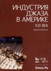 К. Мошков. Индустрия джаза в Америке. XXI век