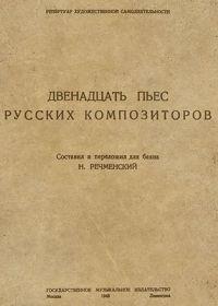Н. Речменский. Двенадцать пьес русских композиторов в переложении для баяна