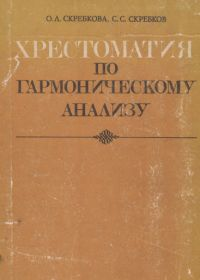 О. Скребкова, С. Скребков. Хрестоматия по гармоническому анализу