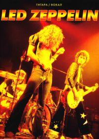 Led Zeppelin. Сборник песен