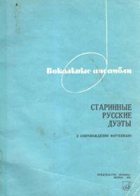 Вокальные ансамбли. Старинные русские дуэты в сопровождении фортепиано