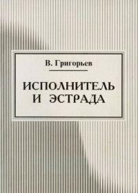 В. Григорьев. Исполнитель и эстрада