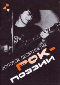 А. Дидуров. Золотое десятилетие рок-поэзии
