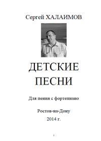С. Халаимов. Детские песни для пения с фортепиано