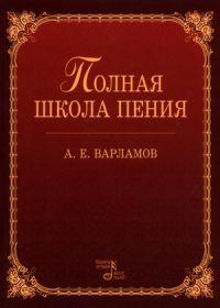 А. Варламов. Полная школа пения