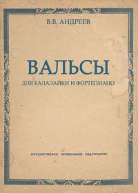 В. Андреев. Вальсы для балалайки и фортепиано