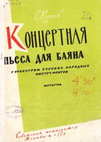 С. Конев. Концертная пьеса для баяна с оркестром русских народных инструментов