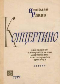 Н. Раков. Концертино для скрипки в сопровождении фортепьяно или струнного оркестра