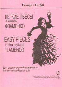 Д. Трофимов. Легкие пьесы в стиле фламенко для шестиструнной гитары соло
