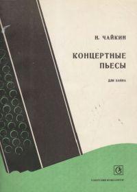 Н. Чайкин. Концертные пьесы для баяна